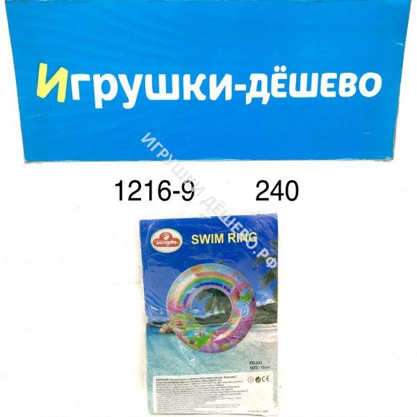 1216-9 Круг надувной для плавания 70 см 240 шт в кор. 1216-9
