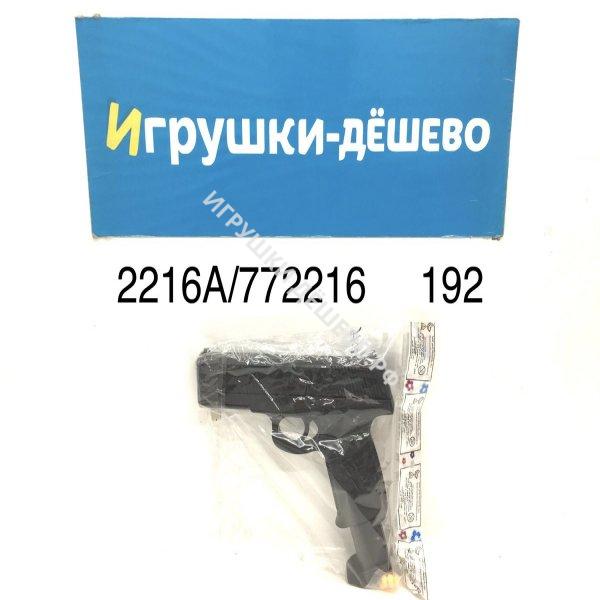 193 Пистолет в пакете 240 шт в кор. 193
