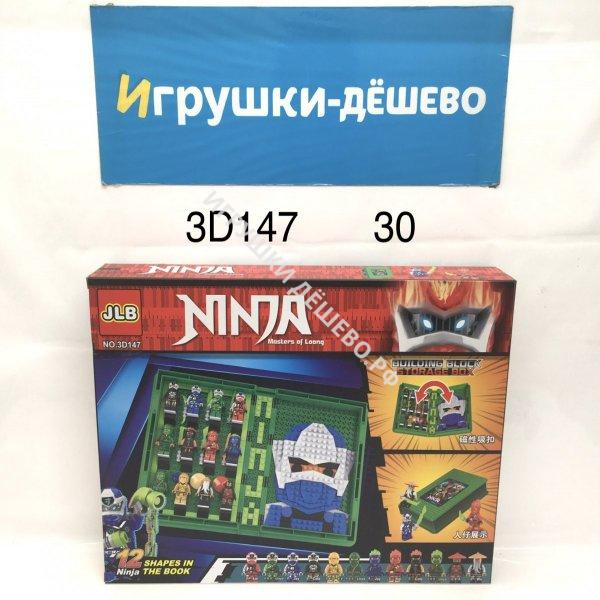 3D147 Конструктор Ниндзя, 30 шт. в кор. 3D147