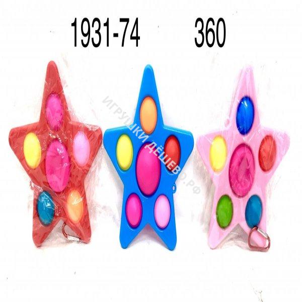 1931-74 Симпл димпл звезда 360 шт в кор. 1931-74