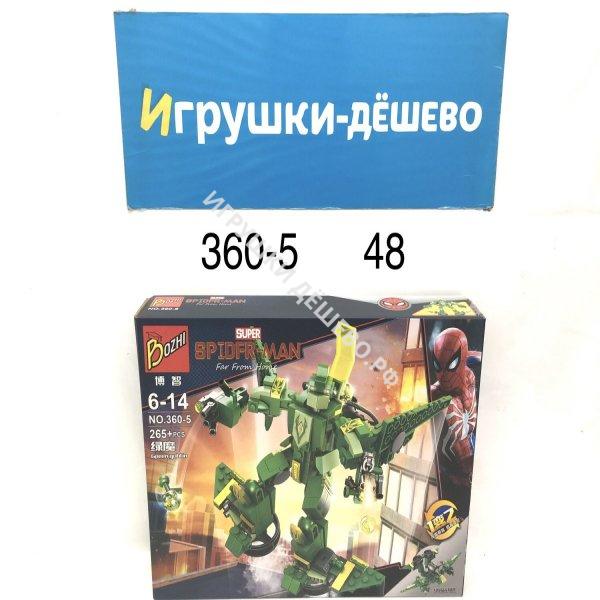 360-5 Еконструктор Робот 265 дет., 48 шт. в кор. 360-5
