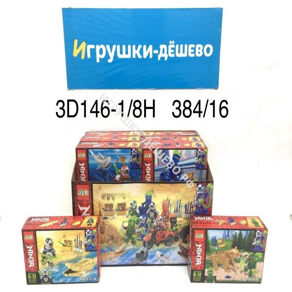 3D147-1/8H Конструктор Ниндзя 16 шт. в блоке, 24блоке в кор. 3D147-1/8H