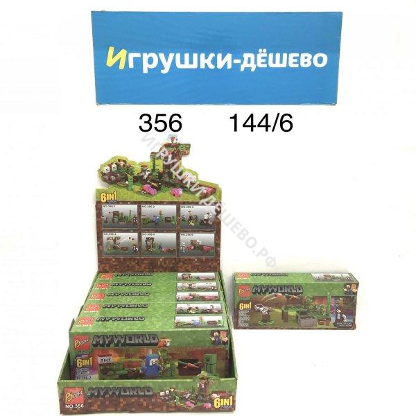 356  Конструктор Герои из кубиков 6 шт. в блоке, 24блоке. в кор. 356