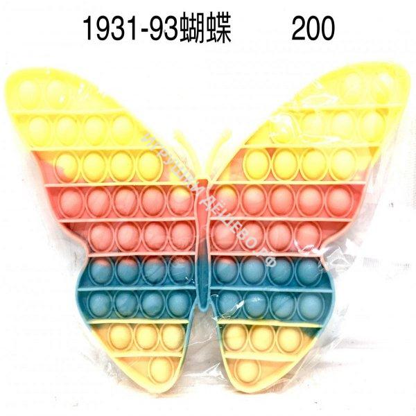1931-93 Поп ит Бабочка 200 шт в кор. 1931-93