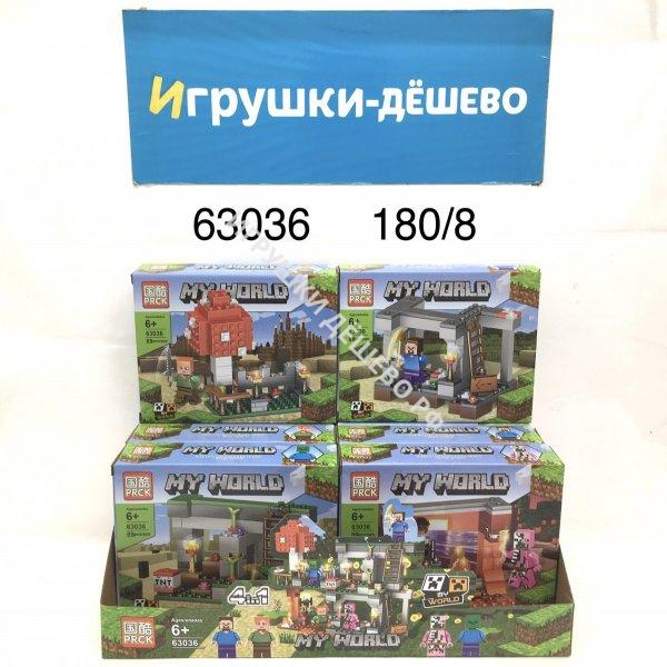 63036 Конструктор Герои из кубиков 8 шт. в блоке, 180 шт. в кор. 63036