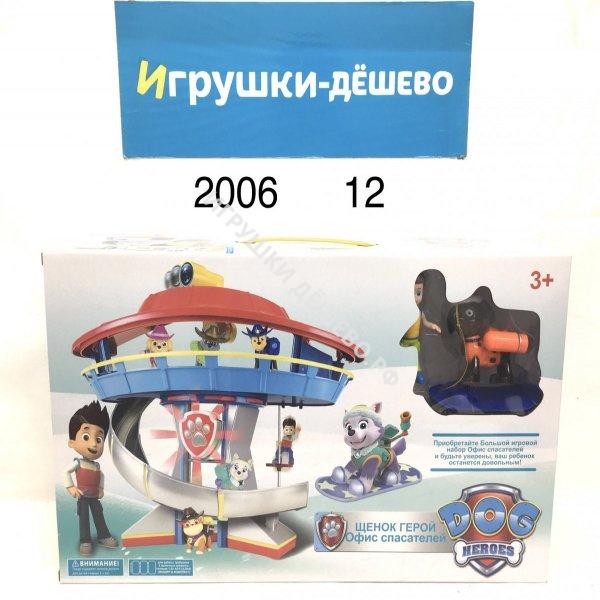 2006 Собачки База, 12 шт. в кор. 2006