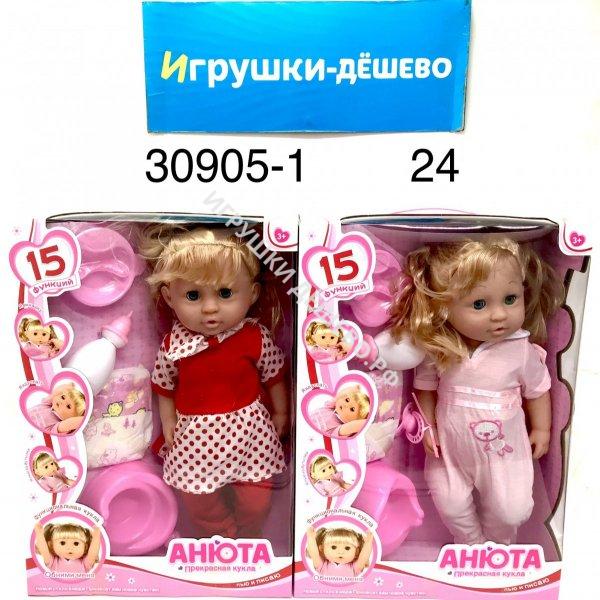 1001 Водное оружие 360 шт в кор. 1001