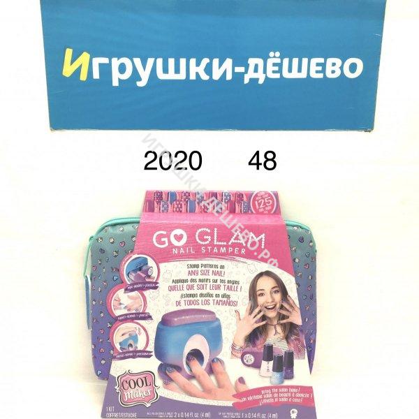 2020 Набор для маникюра, 48 шт. в кор. 2020