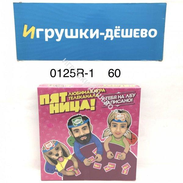 0125R-1 Настольная игра Пятница 60 шт в кор. 0125R-1