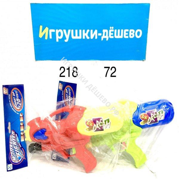 218 Водный пистолет 72 шт в кор. 218