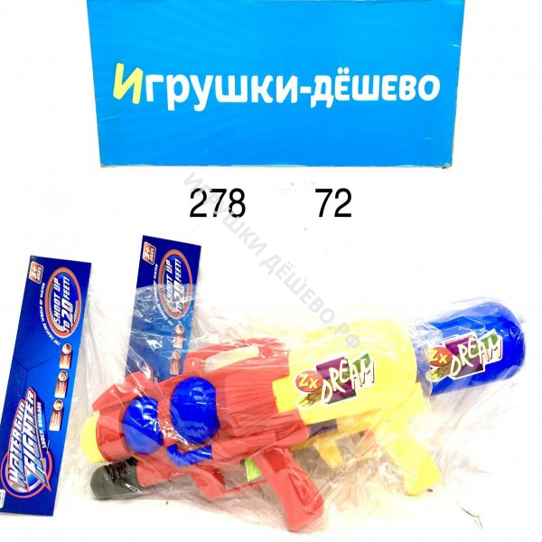 278 Водный пистолет 72 шт в кор. 278