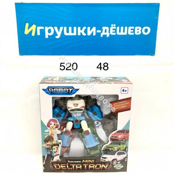 520 Робот Тробот Дельтатрон 48 шт в кор.  520