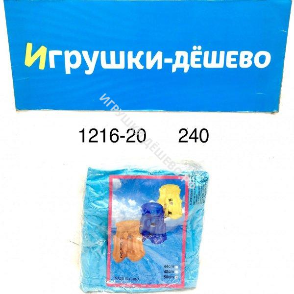 1216-20 Жилет надувной для плавания 240 шт в кор. 1216-20