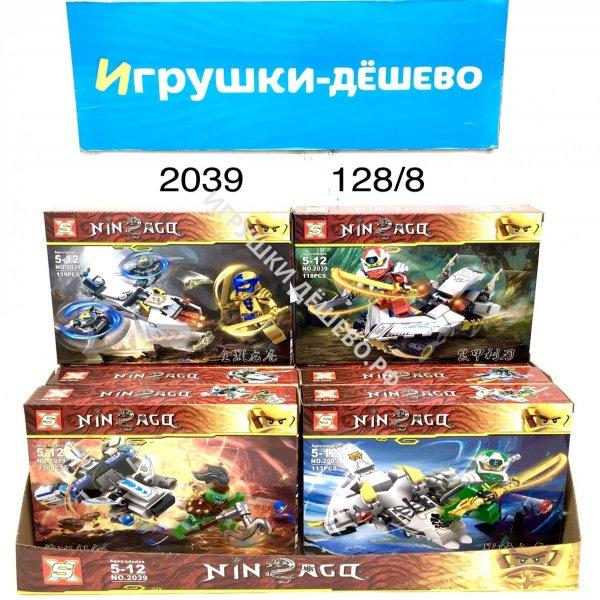 2039 Конструктор Ниндзя 8 шт в блоке, 16 блоке в кор. 2039