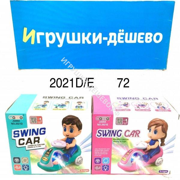 2021D/E Машинка для малышей на батарейках свет звук 72 шт в кор. 2021D/E