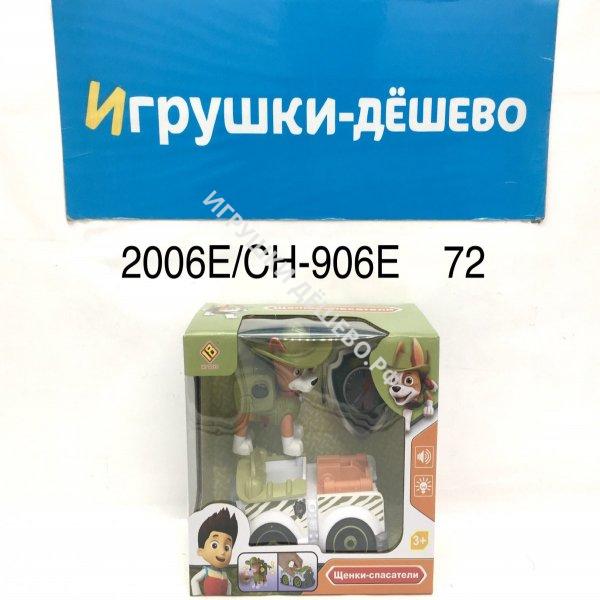 2006E/CH-906E Собачки со значком на машинке, 72 шт. в кор. 2006E/CH-906E