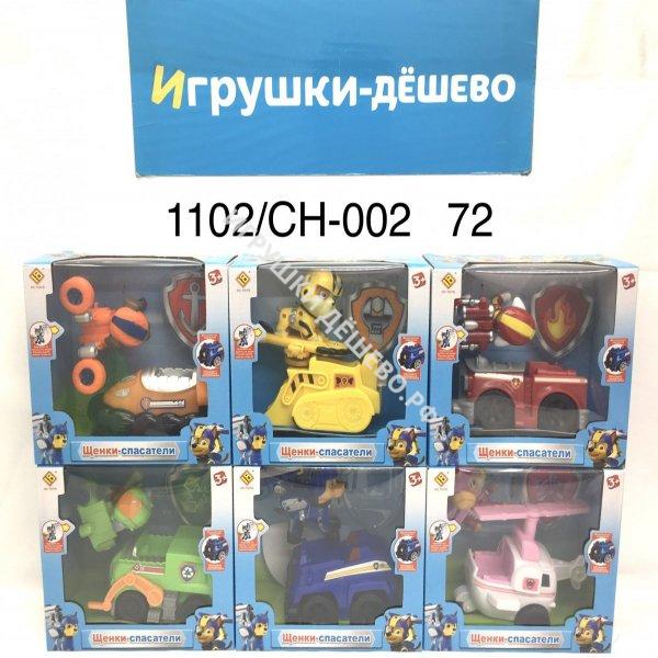 1102/CH-002 Собачки на машинках с жетонами, 72 шт. в кор. 1102/CH-002