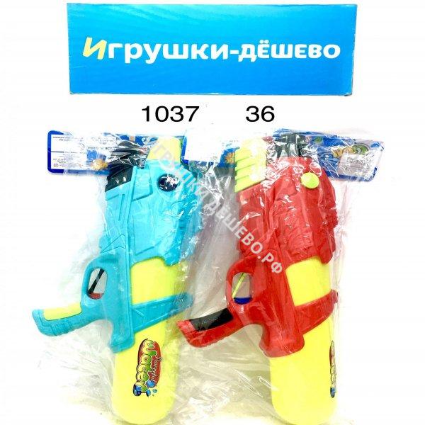 1037 Водный пистолет 36 шт в кор. 1037