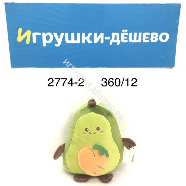 2774-2 Мягкая игрушка Авокадо 12 шт. в блоке, 360 шт. в кор.  2774-2