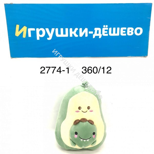 2774-1 Мягкая игрушка Авокадо 12 шт. в блоке, 360 шт. в кор.  2774-1