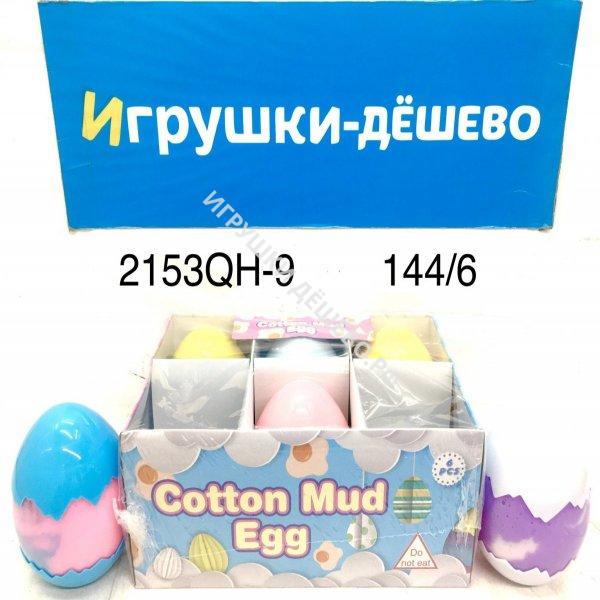 2153QH-9 Лизун в яйце 6 шт в блоке, 24 блоке в кор. 2153QH-9