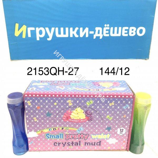 2153QH-27 Лизун в банке 12 шт в блоке, 12 блоке в кор. 2153QH-27