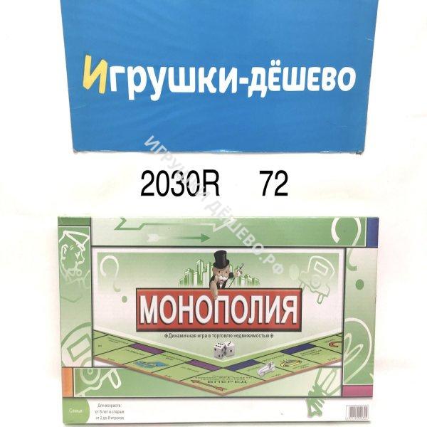 2030R Настольная игра Монополия, 72 шт. в кор. 2030R