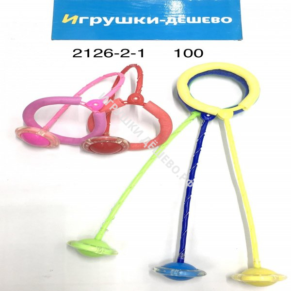 2126-2-1 Нейроскакалка (свет), 100 шт. в кор.  2126-2-1