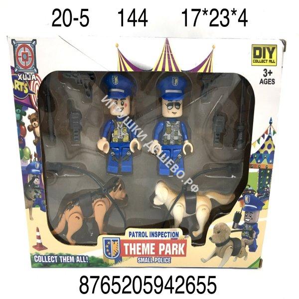 20-5 Фигурки Полицейских с собаками, 144 шт. в кор. 20-5