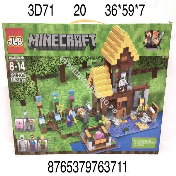 3D71 Конструктор Герои из кубиков 546 дет., 20 шт. в кор. 3D71