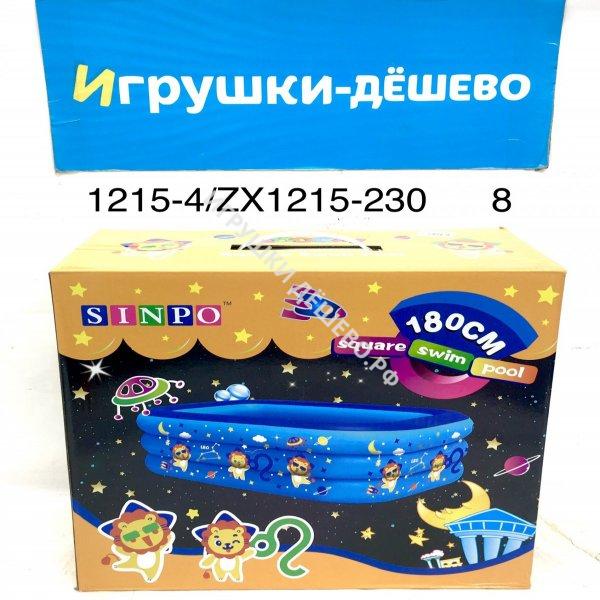 1215-4/ZX1215-230 Надувной бассейн 180 см 8 шт в кор. 1215-4/ZX1215-230