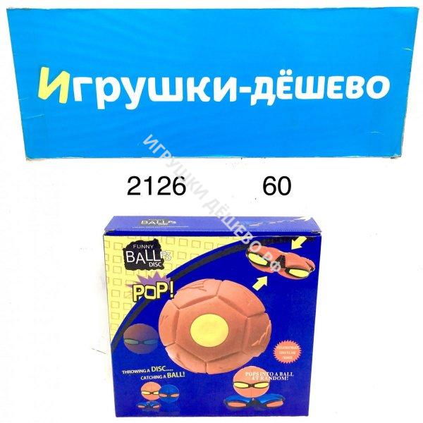 2126 Мячик складной 60 шт в кор. 2126