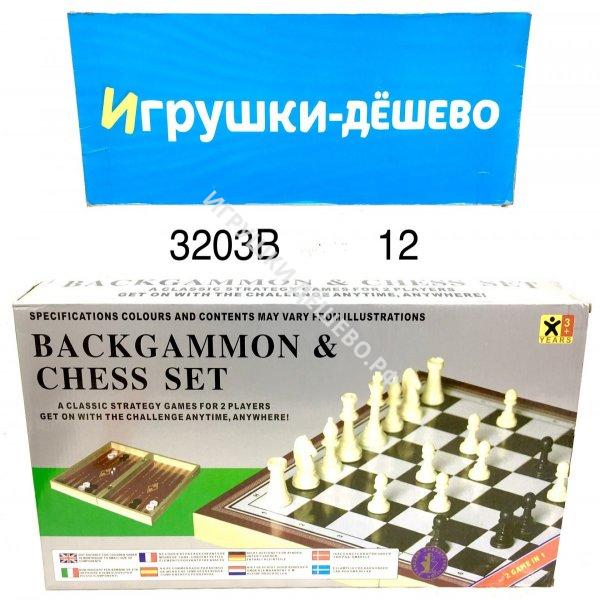 3203B Набор шахмат 12 шт в кор. 3203B