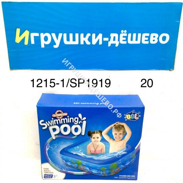 1215-1/SP1919 Надувной бассейн 20 шт в кор. 1215-1/SP1919