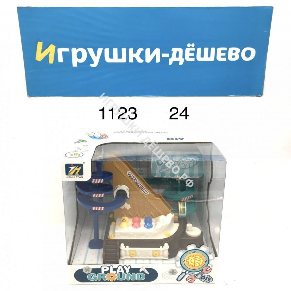1123 Конструктор с отверткой Горка 24 шт в кор. 1123