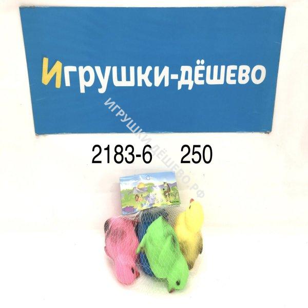 2183-6 Резиновые игрушки 4 шт. в уп. 250 шт в кор. 2183-6