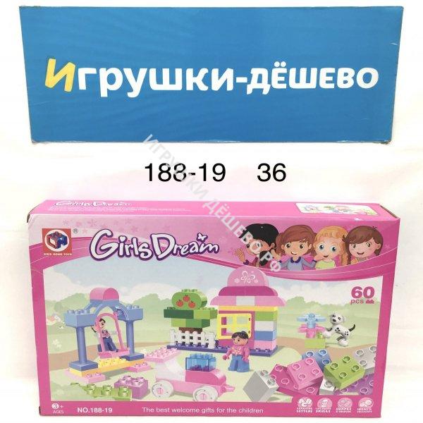 188-19 Конструктор для малышей 60 дет. 36 шт в кор. 188-19