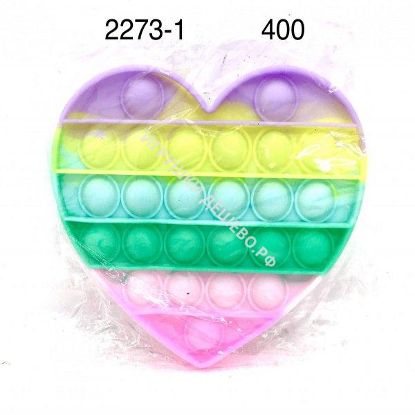 2273-1 Поп ит Сердце 400 шт в кор. 2273-1