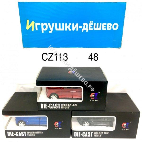 CZ113 Машинка (металл), 48 шт. в кор. CZ113