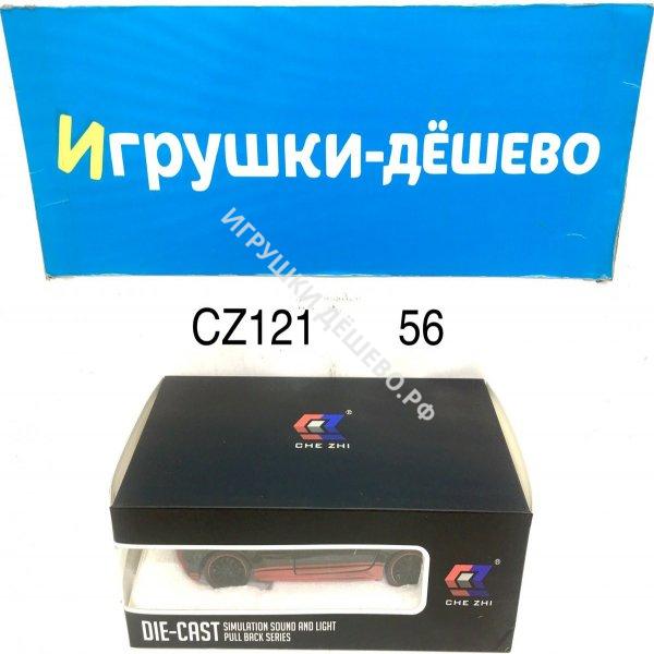 CZ121 Машинка (металл), 56 шт. в кор. CZ121