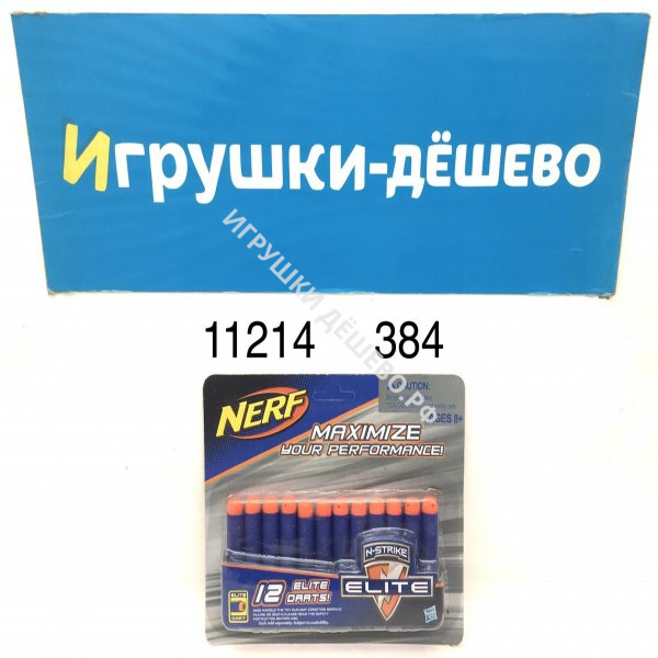 11214 Мягкие пульки для бластера 12 шт. в наборе, 384 шт. в кор.  11214