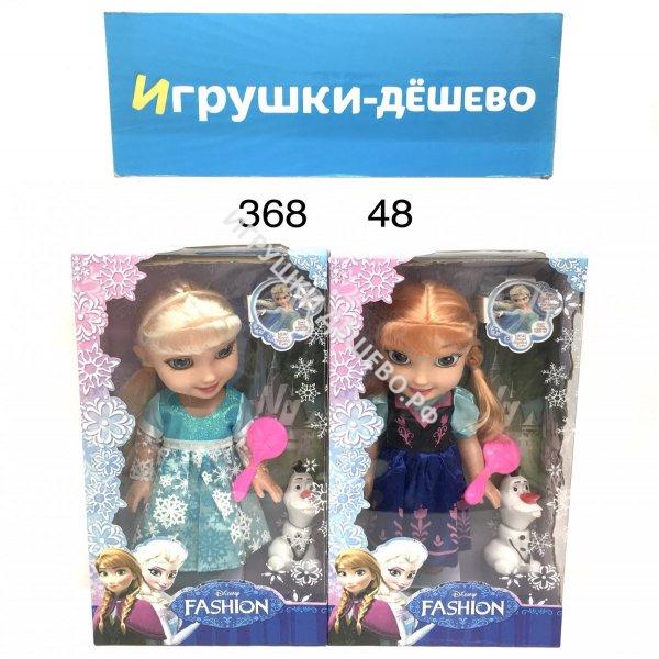368 Кукла Холод, 48 шт. в кор. 368