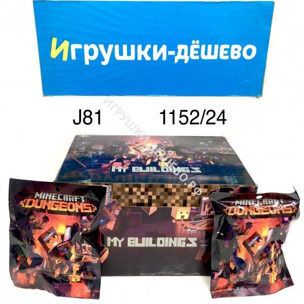 44091 Конструктор Герои из кубиков 510 дет., 24 шт. в кор.  44091