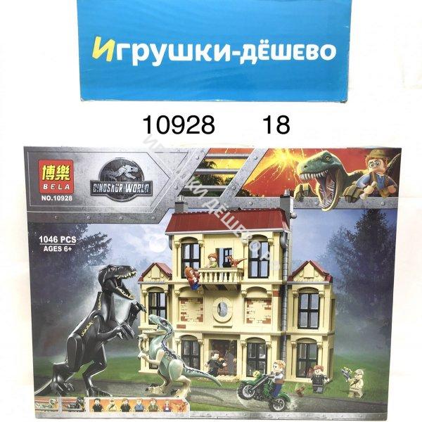 10928 Конструктор Динозавр 1046 дет., 18 шт. в кор. 10928