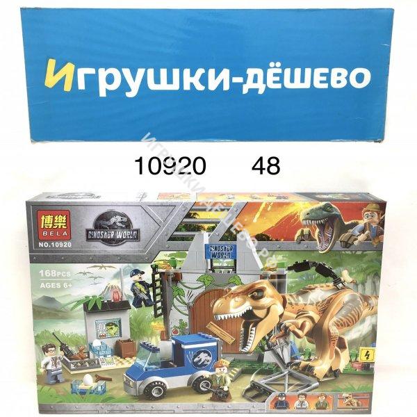 10920 Конструктор Динозавр 168 дет., 48 шт. в кор. 10920
