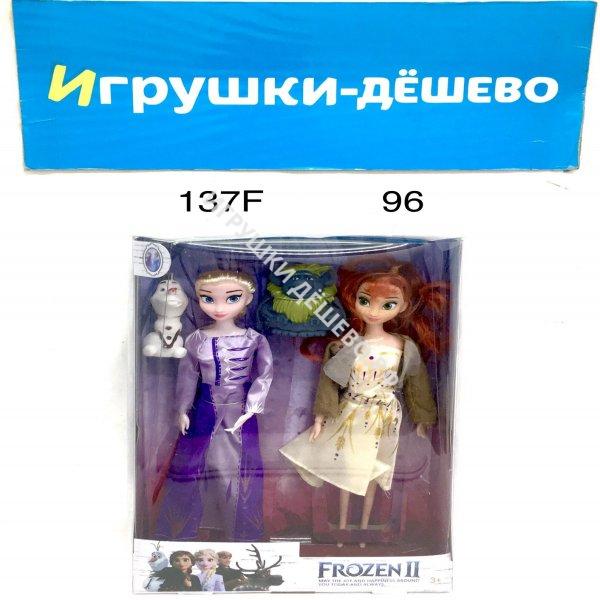 137F Кукла Холод 2 шт. в наборе, 96 шт. в кор. 137F