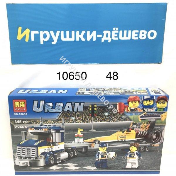 10650 Конструктор Город 345 дет., 48 шт. в кор. 10650