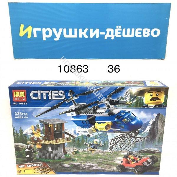 10863 Конструктор Город 325 дет., 36 шт. в кор. 10863