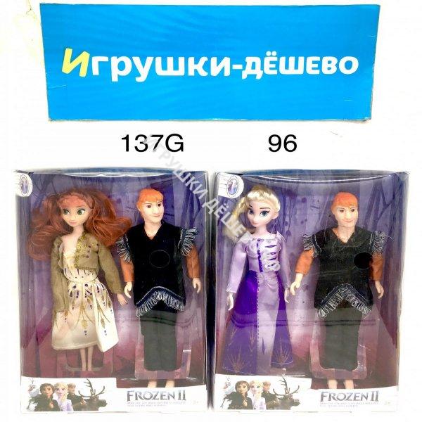 137G Кукла Холод 2 шт. в наборе, 96 шт. в кор. 137G