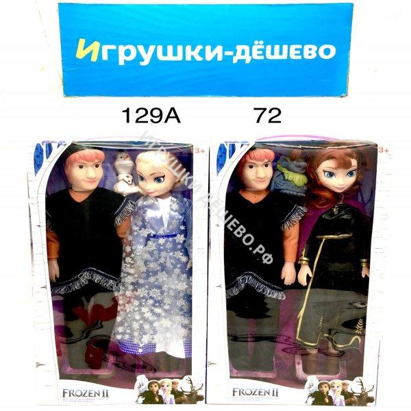 129A Кукла Холод 2 шт. в наборе, 72 шт. в кор. 129A